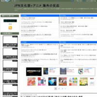 JPN文化部+アニメ 海外の反応