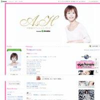 平野綾オフィシャルブログ「AsH」Powered by Ameba