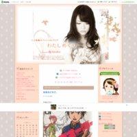 三上枝織 オフィシャルブログ 「わたしめぐり。」 Powered by Ameba