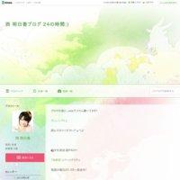 西 明日香ブログ 24の時間:)