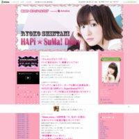 新谷良子オフィシャルblog 「はぴすま☆だいありー♪」 Powered by Ameba