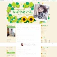 生天目仁美オフィシャルブログ「なばためです。」by Ameba