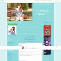 内田彩オフィシャルブログ「うちだのたまご。」Powered by Ameba
