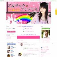 山本彩乃 オフィシャルブログ「乙女チック☆プチデビル」Powered by Ameba