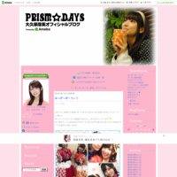 大久保瑠美オフィシャルブログ「PRISM☆DAYS」Powered by Ameba