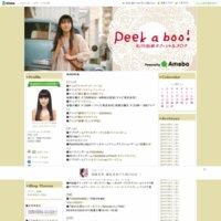 石川由依オフィシャルブログ「ゆい☆Peek・@・boo!」 Powered by アメブロ