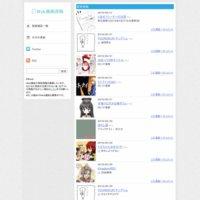 Web漫画速報 daily