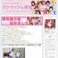 ラブライブ!通信〜ラブライブ!まとめサイト〜