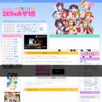 ラブライブ! Fan Site - ことりのおやつ!!