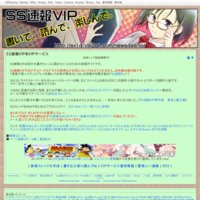 VIPサービスBBS -ヘッドラインRSS-
