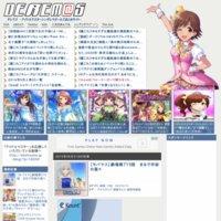 デレマス -アイドルマスターシンデレラガールズまとめサイト-