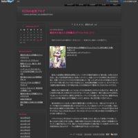 RONの徒然ブログ