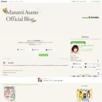 浅野真澄(あさのますみ)Official Blog
