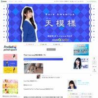 雨宮天オフィシャルブログ「天模様」Powered by Ameba
