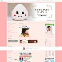 新井里美オフィシャルブログ「おむすびころころみっころりん」Powered by Ameba