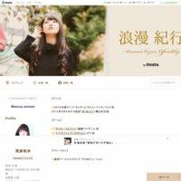 荒浪和沙オフィシャルブログ「浪漫 紀行」Powered by Ameba