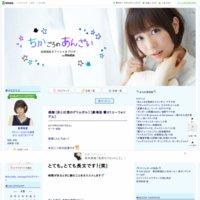 安済知佳オフィシャルブログ「ちかごろのあんざい」Powered by Ameba