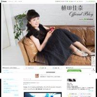 植田佳奈オフィシャルブログ Powered by Ameba