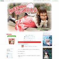 大亀あすかオフィシャルブログ「カメぶろぐ」Powered by Ameba