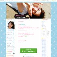 大橋歩夕オフィシャルブログ「ayuruful**」
