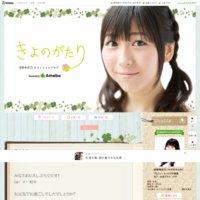 安野希世乃オフィシャルブログ「きよのがたり」powered by Ameba