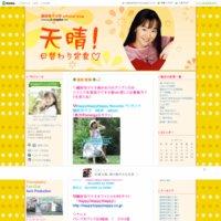 國府田マリ子official blog 「天晴!日替わり定食」 Powered by Ameba
