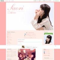 後藤沙緒里オフィシャルブログ「Saori」Powered by Ameba