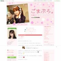 後藤麻衣オフィシャルブログ「ごまぶろ。」by Ameba