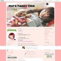こやまきみこブログ 「more happy time」