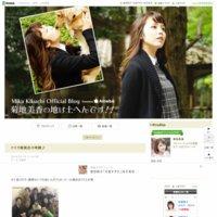 菊地美香オフィシャルブログ「菊地美香の地は土へんです!!」Powered by Ameba