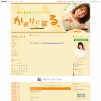 清水香里 オフィシャルブログ 「かおりじなる。」 Powered by Ameba