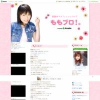 斎藤桃子 オフィシャルブログ 「ももブロ!。」 Powered by Ameba