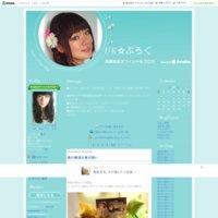 斉藤佑圭オフィシャルブログ「UK☆ぶろぐ」Powered by Ameba