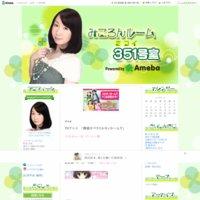 佐々木未来オフィシャルブログ「みころんルーム 351号室」powered by Ameba
