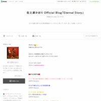 佐土原かおり Official Blog「Eternal Story」