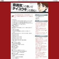 泰勇気公式ブログ