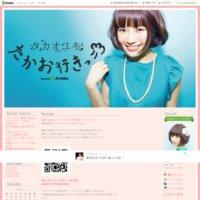 タカオユキ オフィシャルブログ Powered by Ameba