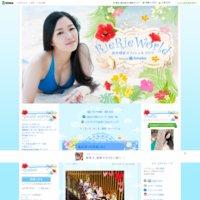 田中理恵オフィシャルブログ「RieRie world」Powered by Ameba