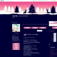 千葉千恵巳 オフィシャルブログ