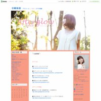 寺崎裕香オフィシャルブログ Afterglow