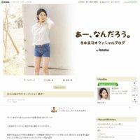 寺本來可オフィシャルブログ「あー、なんだろう。」Powered by Ameba