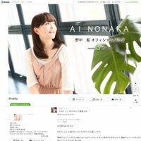 野中藍オフィシャルブログ Powered by Ameba