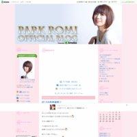 朴 王路美オフィシャルブログ Powered by Ameba