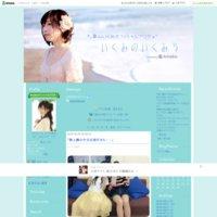 葉山いくみオフィシャルブログ「いくみのいくみち」Powered by Ameba