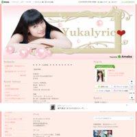 福井裕佳梨オフィシャルブログ yukalyric~ユカリリック~ Powered by アメブロ