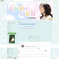 本名陽子オフィシャルブログ ほんなのほんね Powered by Ameba