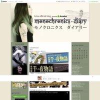 lekaオフィシャルブログ 「モノクロニクス ダイアリー」Powered by Ameba