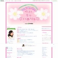 水瀬いのりオフィシャルブログ「今日も明日も幸せ☆いのりっ☆」Powered by Ameba