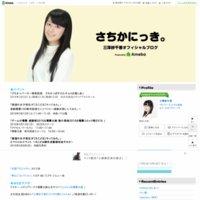 三澤紗千香オフィシャルブログ「さちかにっき。」Powered by Ameba
