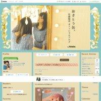 佐藤聡美オフィシャルブログ「おさとう缶。」Powered by Ameba